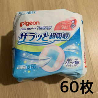 ピジョン(Pigeon)のピジョン 母乳パッド 60枚(母乳パッド)