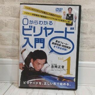 0からわかるビリヤード入門1 吉岡正登DVD(ビリヤード)