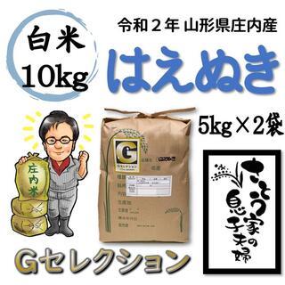 令和2年 山形県庄内産 はえぬき 白米10kg Gセレクション(米/穀物)