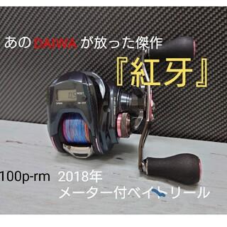 DAIWA - DAIWA 紅牙(2018)  メーター付ベイトリール 0.4号から計測可能