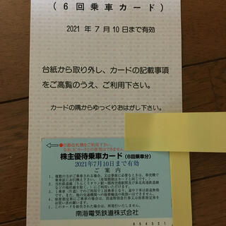 南海株主優待(鉄道乗車券)