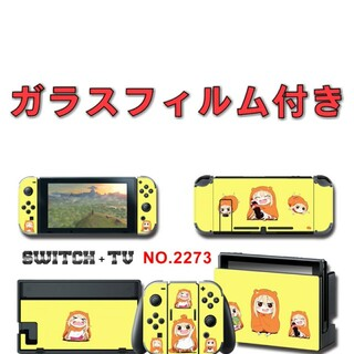 2273 干物妹!うまるちゃん 任天堂Switch 用スキンステッカー(その他)