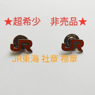 JR東海 襟章 社章 2個セット(鉄道)