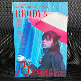 ノギザカフォーティーシックス(乃木坂46)のBRODY 2017年 6月号 乃木坂46 齋藤飛鳥(アイドルグッズ)