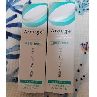 アルージェ(Arouge)のアルージェ トータルモイストセイバーアイゾーンクリーム(アイケア/アイクリーム)
