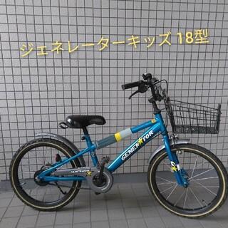 ジェネレーターキッズ ブルー 18インチ 男児用自転車(自転車)