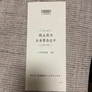 鳥貴族 株主優待券(レストラン/食事券)