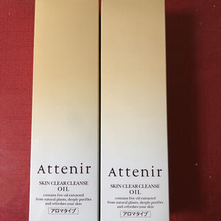 Attenir - アテニア クレンジングオイル