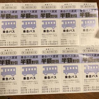 神姫バス 株主優待券 割引券(その他)