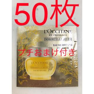 L'OCCITANE - ロクシタン イモーテル ディヴァインアイバーム サンプル 50枚 プチおまけ付き