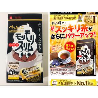 ハーブ健康本舗 黒モリモリスリム(健康茶)