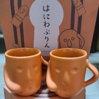 【送料込み】はにわぷりん マグカップ 2個セット(グラス/カップ)