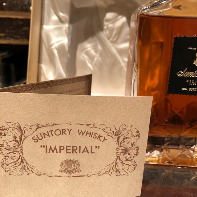 サントリー(サントリー)のサントリーインペリアル古酒未開封箱変え詮付き 食品/飲料/酒の酒(ウイスキー)の商品写真