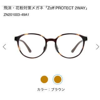 ゾフ(Zoff)の飛沫・花粉対策メガネ「Zoff PROTECT 2WAY」 (サングラス/メガネ)