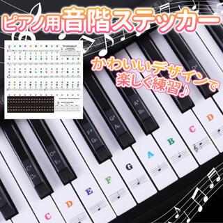 貼ってはがせる 鍵盤用 ピアノ シール 音階 ステッカー 音符 ドレミシール(その他)