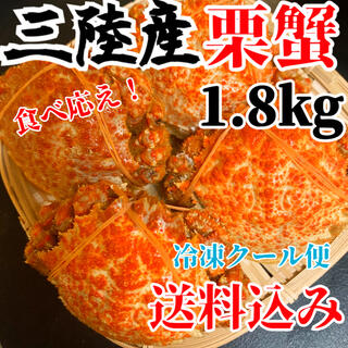 【即日発送】1.8kg前後 毛蟹にも引けを取らない美味さ栗蟹 クリガニ(魚介)