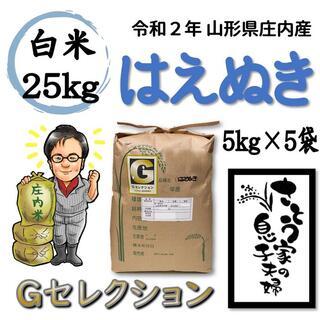 令和2年 山形県庄内産 はえぬき 白米25kg Gセレクション(米/穀物)