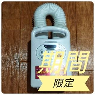 アイリスオーヤマ - アイリスオーヤマ 布団乾燥機 パールホワイト FK-C2-WP