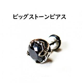 SALE★ ビッグストーン ピアス(ピアス(片耳用))