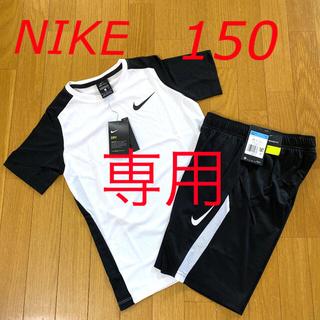 ナイキ(NIKE)の新品 NIKE ジュニア Tシャツ ハーフパンツ 150 上下セット(Tシャツ/カットソー)