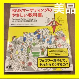 SNSマーケティングのやさしい教科書。 Facebook・Twitter・In…