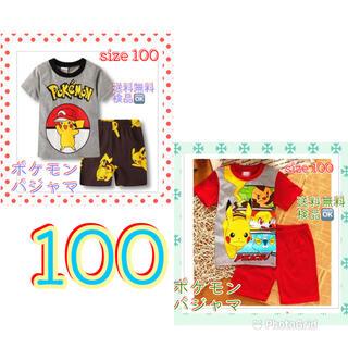 ポケモン パジャマ 100(パジャマ)