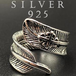 指輪 ユニセックス リング シルバーリング シルバー925 調節可能 137 F(リング(指輪))
