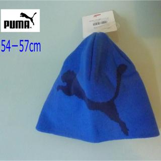 プーマ(PUMA)のPUMA,ニットキャップ(帽子)