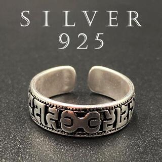 リング カレッジリング シルバー925 人気 指輪 アクセサリー 336A F(リング(指輪))
