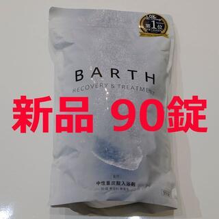 【未開封新品】BARTH バース 重炭酸 入浴剤 90錠入り【5月購入】