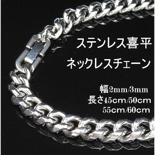 【幅6mm 60cm 】ステンレス 喜平 ネックレスチェーン メンズ(ネックレス)