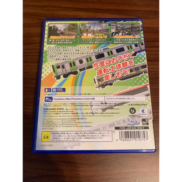 PlayStation4(プレイステーション4)の【luryaria11様専用】電車でGO !! はしろう 山手線 PS4 エンタメ/ホビーのゲームソフト/ゲーム機本体(家庭用ゲームソフト)の商品写真