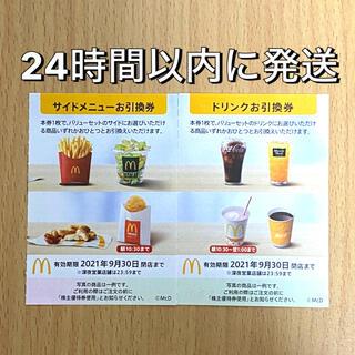 マクドナルド - マクドナルド株主優待券 McDonald's