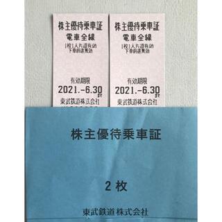 東武鉄道 株主優待 乗車券 2枚(鉄道乗車券)