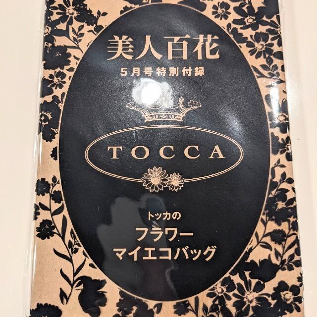 TOCCA(トッカ)の付録:TOCCA マイエコバッグ レディースのバッグ(エコバッグ)の商品写真