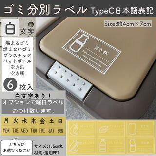 ゴミ分別ラベル蓋サイズイラスト入りTypeC 日本語表記透明PET(白文字)(キッチン小物)