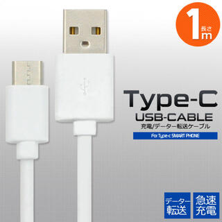 Type-C タイプ C ケーブル コード 充電 データ通信 充電器