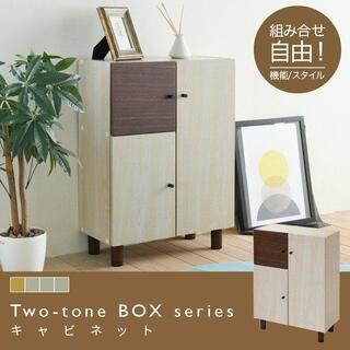 組み合わせ収納・ツートーンボックスシリーズ☆北欧モダン チェスト 幅60cm(リビング収納)
