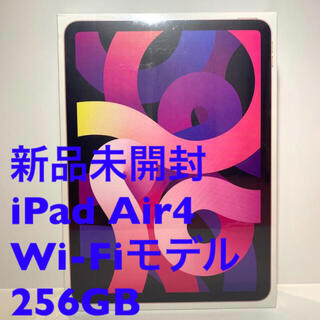 Apple - 新品未開封 Apple iPad Air4 Wi-Fiモデル 256GB