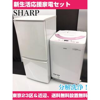 シャープ(SHARP)の新生活応援家電セット!SHARP冷蔵庫、洗濯機。東京23区&近辺、送料設置無料(冷蔵庫)