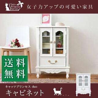 キャッツプリンセスシリーズ☆アンティーク調 姫系家具 猫脚 ガラスキャビネット(リビング収納)