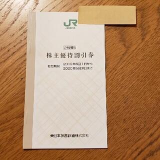 ジェイアール(JR)のJR東日本株主優待券 2枚 期間延長(鉄道乗車券)