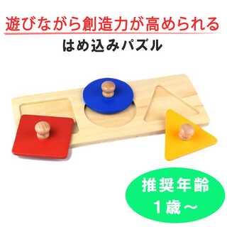 はめ込み 木製パズル 知育玩具 モンテッソーリ 三角、四角、円形 木製 3種(その他)