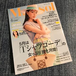 集英社 - Marisol (マリソル) 2021年 06月号