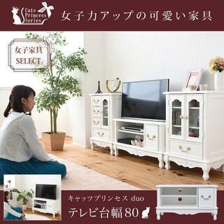 キャッツプリンセスシリーズ☆テレビ台 テレビボード コンパクト 猫脚 36型対応(リビング収納)