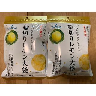 【新品未開封】ツルヤ 輪切りレモン 大袋 2袋(フルーツ)