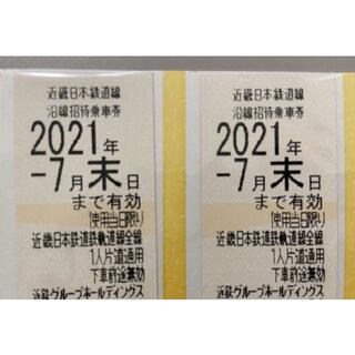 近鉄 株主優待乗車券 2枚セット(鉄道乗車券)