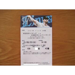 5/23(日) 埼玉西武 vs 北海道日本ハム 1塁側内野指定席A 1枚(野球)