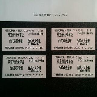 西武鉄道 株主優待乗車証 4枚(鉄道乗車券)