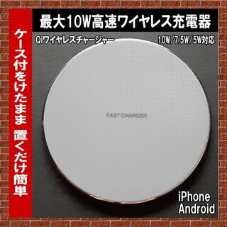 【シルバー】ワイヤレス充電器 iPhone Qi チャージャー